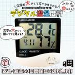 温湿度計 デジタル 温度計 湿度計 時計 アラーム 卓上 スタンド 壁掛け 熱中症 インフルエンザ 予防 LaLUCA