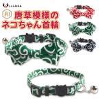 首輪 猫 猫用 猫用品 リボン付 唐草 鈴 和柄 からくさ LaLUCA から草 レッド ネイビー グリーン 可愛い おしゃれ 和風 送料無料