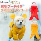 犬 レインコート 犬用 レインコート 雨具 可愛い LaLUCA 犬服 ウェア 梅雨 ドッグ ドッグウェア 犬レインコート 小型犬 中型犬 大型犬