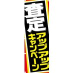 のぼり旗 査定アップアップキャンペーン|レギュラータイプ600×1800|Carデザイナーズのぼり 幟 ノボリ 旗