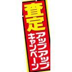 車のぼり 査定アップアップキャンペーン|ワイドタイプ700×1800|Carデザイナーズのぼり 幟 ノボリ 旗 のぼ