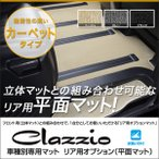 フロアマット エスティマ (リア用オプション) カーペットタイプ Clazzio 高級感 平面マット