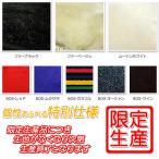 レガシィB4(セダン 15/6〜) フロアマット (限定DX) 国産 カーマット レガシィB4 オリジナルマット 水洗い可