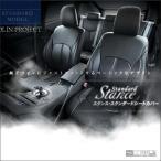 ショッピングシートカバー シートカバー デリカD:5専用 STANCE スタンダード (送料無料)
