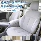 シートカバー i-MiEV (アイミーブ)Clazzio クラッツィオ クラッツィオエアー シートカバー メッシュデザイン