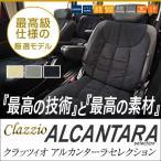 ショッピングシートカバー シートカバー ノア (ZRR70系)Clazzio クラッツィオ アルカンターラ シートカバー 立体構造デザイン