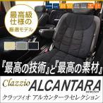 シートカバー アルファード 30系 (7人乗)Clazzio クラッツィオ アルカンターラ シートカバー 立体構造デザイン