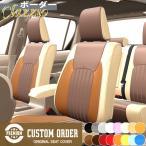 ショッピングシートカバー シートカバー IQClazzio クラッツィオ カスタムオーダー シートカバー 縦ボーダー/横ボーダー