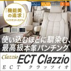 シートカバー エリシオン (8人乗)Clazzio クラッツィオ ECTクラッツィオ シートカバー 立体構造デザイン