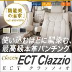 シートカバー オデッセイ(8人乗 RC系)Clazzio クラッツィオ ECTクラッツィオ シートカバー 立体構造デザイン