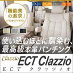 シートカバー アルファード (7人乗)Clazzio クラッツィオ ECTクラッツィオ シートカバー 立体構造デザイン