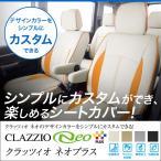 シートカバー ノア(ZRR80系)Clazzio クラッツィオ クラッツィオネオプラス シートカバー レザー調
