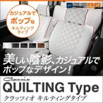 ショッピングシートカバー シートカバー ekスペースClazzio クラッツィオ キルティング シートカバー キルティングデザイン