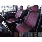 ショッピングシートカバー シートカバー ライフ(JB系)Clazzio クラッツィオ クラッツィオクロス シートカバー メッシュデザイン