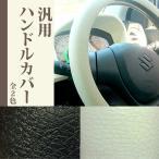 ハンドルカバー 汎用タイプ シリコン カー用品 おしゃれ 旅行 車用品 大人かわいい 車内養生 汚れ防止 ドライブ 大型車 軽自動車 送料無料