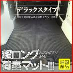 フロアマット プロボックスバン 荷室マット (デラックス) プロボックスバン ラゲッジマット トランクマット ラゲージマット 車内の汚れ/キズ防止