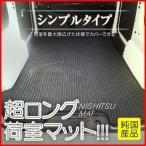 フロアマット バネット NV200 荷室マット (シンプル) バネット NV200 ラゲッジマット トランクマット ラゲージマット 車内の汚れ/キズ防止