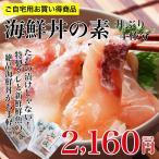 自宅用 内食 海鮮丼(漬け丼)の素4袋(丼4杯分)詰合せ 特売 [内食まとめ買い]