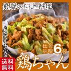 鶏ちゃん(ケーチャン)みそ 6袋 一度食べたらやみつきに 送料無料