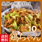 鶏ちゃん(ケーチャン)みそ 10袋 一度食べたらやみつきに 送料無料