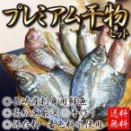 お歳暮 御歳暮 ギフト 「よか魚プレミアム干物セット 送料無料」絶品の珍しい高級魚をお値打ちに厳選!