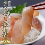 ギフト 海鮮丼 クエだしクエ海仙漬け 4袋(1食 70g×4)送料無料 贈り物 お返し おすすめ ヅケ丼 漬け魚 お祝い 誕生日