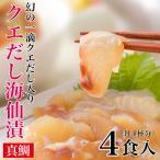 ギフト  海鮮丼 クエだし真鯛の海仙漬け 4袋(1食 100g×4)送料無料 贈り物 お返し おすすめ ヅケ丼 漬け魚 お祝い
