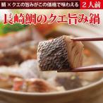 【2セット購入で送料無料】長崎鯛のクエ旨み鍋2人前!幻の高級魚クエのスープで味わう海鮮鍋は専門店ならでは!#元気いただきますプロジェクト