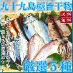 よか魚の九十九島極旨干物 厳選5種詰め合わせ 「送料無料」