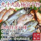 よか魚の九十九島極旨干物 高級特選6種詰め合わせ「送料無料」