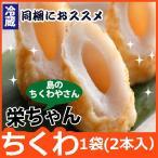 【獲れたて鮮魚で作ったの手焼き竹輪!】美味・安心 栄ちゃんのこだわり高級ちくわ 2本 同梱におススメ