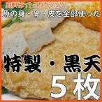 獲れたて鮮魚で作った「栄ちゃん特製黒天」 美味・安心の黒天  5枚入り