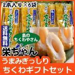 「九十九島特産高島ちくわ」栄ちゃんのこだわり絶品高級ちくわ・送料無料 12本入り(2本入り6袋)