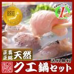ギフト あすつく  鍋の王様天然クエ鍋(くえ鍋)セット 送料無料 本場九州の最高級品くえ お祝い 誕生日