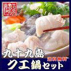 ギフト 九十九島クエ鍋(くえ鍋)セット 送料無料  くえ鍋