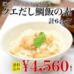 お米と一緒に炊くだけ絶品!「クエだし鯛飯の素 2袋詰め合わせ (6合分) 送料込み」鯛飯 鯛めし 炊き込みご飯の素