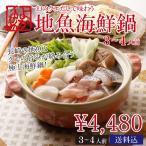 ギフト クエスープで味わう地魚海鮮鍋セット よか魚漁師地魚鍋セット!