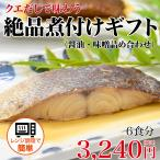チンするだけで絶品煮付け!「クエだし絶品煮付け詰め合わせ 6食分(1袋100g×6)」ギフト  簡単調理 クエだし 味噌漬け 煮魚
