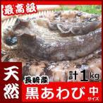 ギフト【禁漁期:早割予約受付中】天然黒アワビ 計1kg(1枚130g〜190g前後)タップリ1kg 送料無料