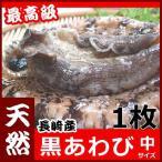 産直  天然黒アワビ 170g前後1枚 九州九十九島の大自然で育ちました新鮮黒あわび 同梱 お祝い 贈答