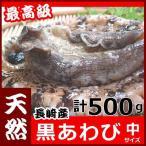 【予約受付中!】天然黒アワビ 計500g(1枚130〜190g前後)九州九十九島の豊かな自然で育ちました。よか魚自慢の鮑!食べ応え抜群