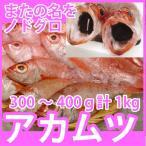 天然高級鮮魚 のどぐろ(アカムツ) 計1kg(300〜400g前後) 脂の滴るとろける旨さの高級魚をご自宅で