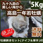 貝類 - 【予約受付中!今ならオマケ付】高島一年若牡蠣(殻付き)計5kg(50個前後) 送料無料 九十九島 かき 牡蠣 ギフト 殻付かき  お歳暮 ギフト