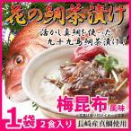 【発送開始しました】九十九島鯛茶漬け『花の鯛茶漬け(梅昆布風味)』   2食入り (マダイ)(真鯛)