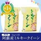 新米 九州熊本県産米 阿蘇ミルキークィーン 平成28年産米 精白米10kg(5kg×2袋)