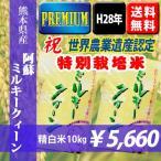 九州熊本県産米 阿蘇ミルキークィーン【送料無料】【特別栽培米】平成28年産米 精白米10kg(5kg×2袋)