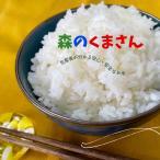 【玄米食専用玄米・精白米・分づき対応】平成28年 熊本県産森のくまさん 玄米30kg(10kg×3袋)/精白米27kg 【全国送料無料】