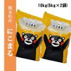 九州熊本県産米 にこまる【送料無料】平成26年産米 精白米10kg(5kg×2袋)