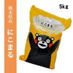 九州熊本県産米 にこまる【送料無料】平成26年産米 精白米5kg