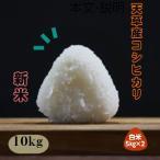 【新米】平成29年 熊本県天草産 コシヒカリ 精白米10kg(5kg×2袋)【送料無料】【数量限定】